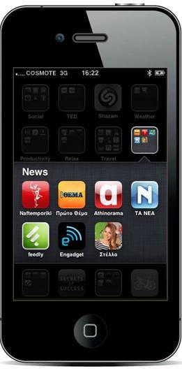 iphone app stella kapezanou
